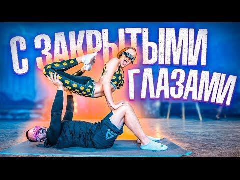 С ЗАКРЫТЫМИ ГЛАЗАМИ//Парная акробатика с Лёшей Столяровым