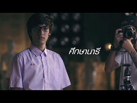 ศึกษานารี - LABANOON「Official MV」