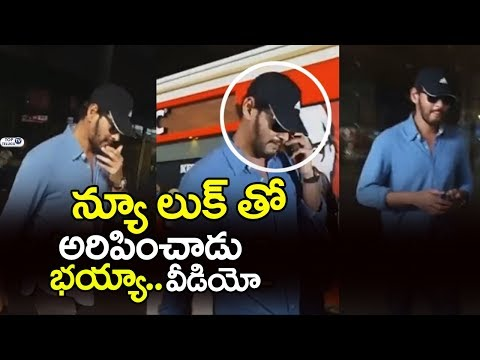 Mahesh Babu New Look Video | Mahesh Babu 25th Film Look | Mahesh Babu Beard Look | TopTeluguTV