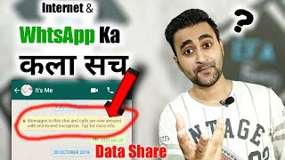 The Truth Of WhatsApp & Internet | Your Privacy At Risk | Data Sharing Explained In Hindi | EFA