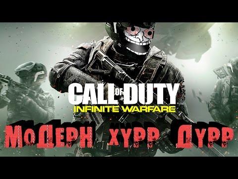 Call of Duty: Infinite Warfare - ❿ ЛЕТ АД а (почти) ☠