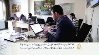 توصيات اجتماع رابطة الصحفيين السوريين