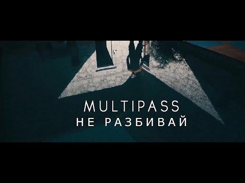 Multipass - Не разбивай