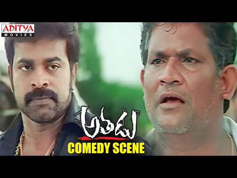 Athadu Comedy Scenes - Tanikella Bharani And Brahmaji  Comedy video