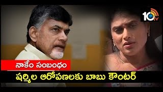 CM Chandrababu Naidu Condemn Sharmila Comments on TDP