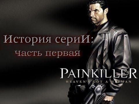 История серии Painkiller (часть 1)