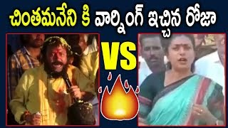 Chintamaneni Prabhakar Vs MLA Roja | MLA Roja Fires On Chintamaneni Prabhakar | ZUP TV