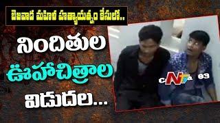 బెజవాడ మహిళ హత్యయత్నం కేసులో నిందుతుల ఊహాచిత్రాలు విడుదల చేసిన పోలీసులు - NTV - netivaarthalu.com