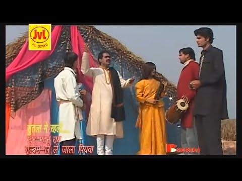 Sutla Mein Reheli E Nndi - Le Le Jala Piyawa | Bhojpuri Nirgun Bhajan | Sung By Madan Rai video