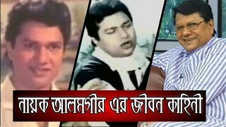 Biography of Actor Alamgir | Alamgir Biography