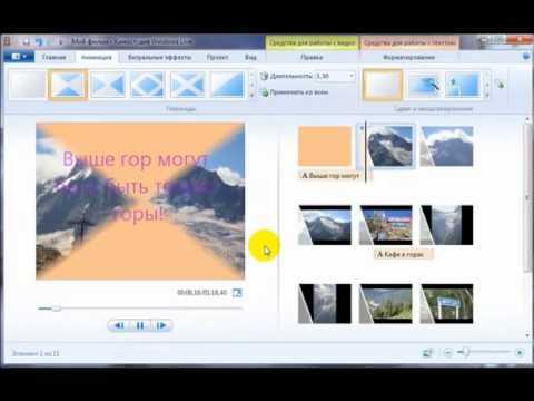 Как создать видео в киностудии windows live