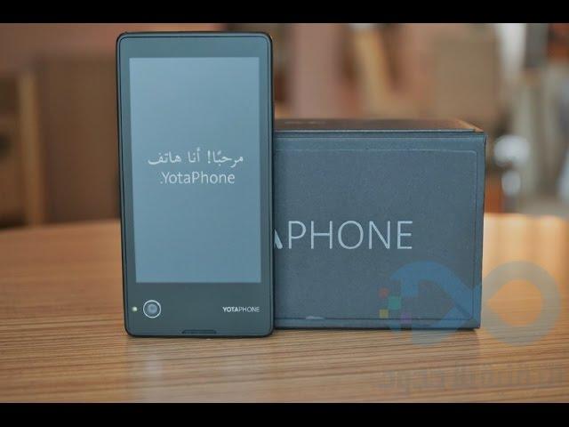 استعراض للهاتف الروسي YotaPhone:شاشتين مو شاشة واحدة