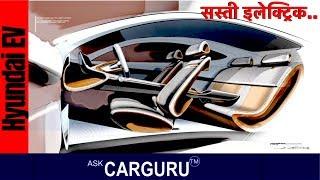 Hyundai Small Electric Car, Price, Launch, Range... All Details by CARGURU.