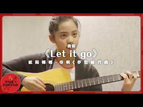 歐陽娜娜Nana 的最新專輯CELLO LOVES DISNEY《夢想練習曲》中第二支曲目《LET IT GO》曲解來啦!