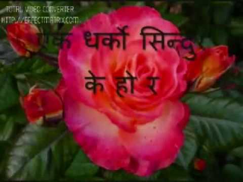 ek dharko sindur ta by Suresh Adhikari