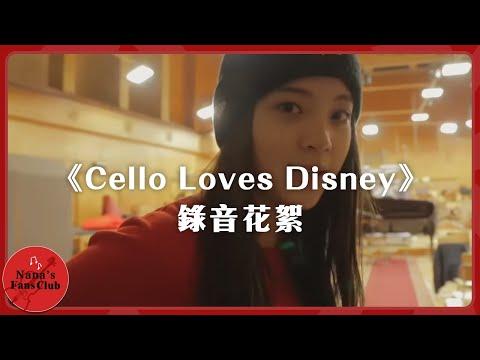 歐陽娜娜 Cello Loves Disney (夢想練習曲) 錄音花絮