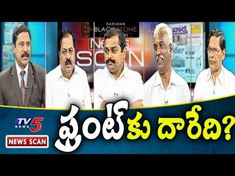 కాంగ్రెస్,బీజేపీయేతర కూటమి సాధ్యమేనా? | News Scan Debate With Vijay | 25th December 2018 | TV5News