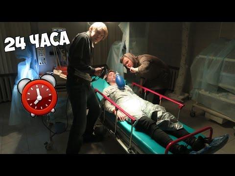 НОЧЬ в закрытой ПСИХ БОЛЬНИЦЕ!!! 24 hour in HOSPITAL | Challenge | Нашли БУНКЕР/МОРГ!