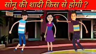 Sonu Ki Shadi Kis Se Hogi Tapu Se Ya Pinku Se मजेदार दिमागी पहेलियां Logical Paheliyan Episode 8