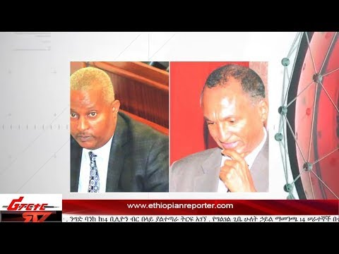 Amharic  News  Ethiopian Reporter  08/05/2017