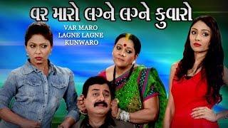 Var Maro Lagne Lagne Kunwaro Superhit Gujarati Natak 2016 Pratima T Deepna Patel Jitu Kotak