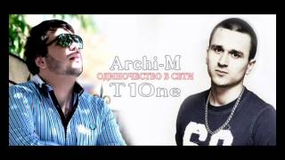 T1One ft. Archi M - Одиночество в сети