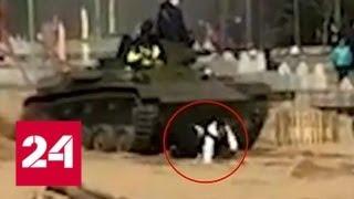В Петербурге во время несанкционированного фестиваля зрители попали под танк - Россия 24