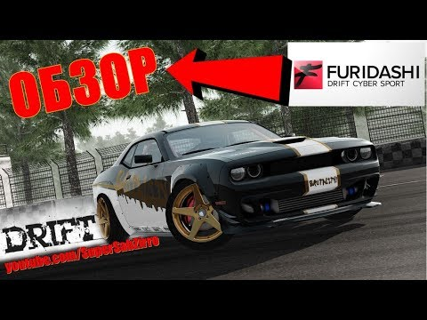 FURIDASHI Drift Cyber Sport обзор геймплей 🎮 дрифт гонки на ПК с крутым тюнингом 📺 киберспорт