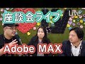 深津貴之 x 松村太郎 Adobe MAX座談会 2018 #AdobeMAX #AdobePartner thumbnail