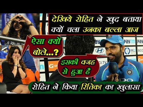 रोहित ने खुद बताया रितिका के कारन चला उनका बल्ला | ROHIT SHARMA 162 4TH ODI | LATEST CRICKET VIDEOS
