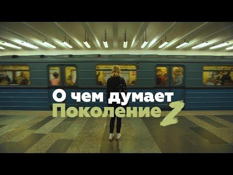Документальный фильм О чем Думает ПОКОЛЕНИЕ Z