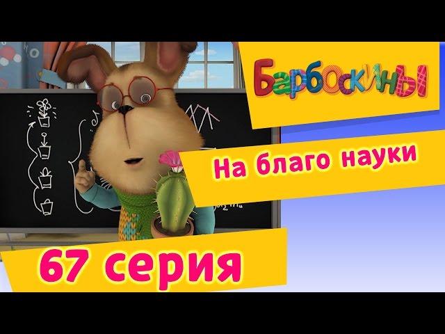 Барбоскины - 67 Серия. На благо науки (мультфильм)