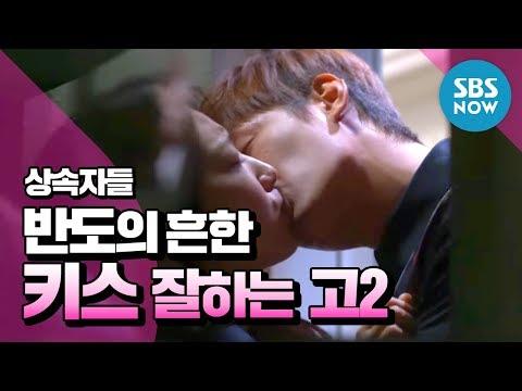 SBS [상속자들] - 반도의 흔한 키스잘하는 고2 커플