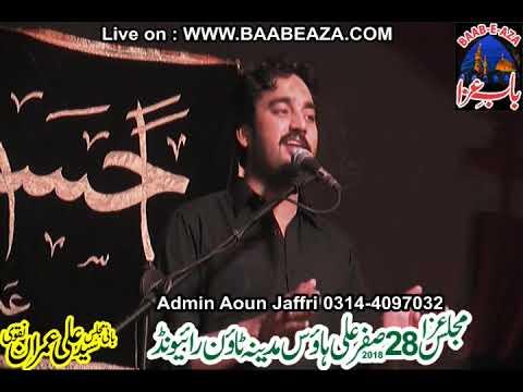 Waseem Abbas Baloch 28 Safar 2018 Shahadat Shehzada Qasim as Raiwind (www.baabeaza.com)