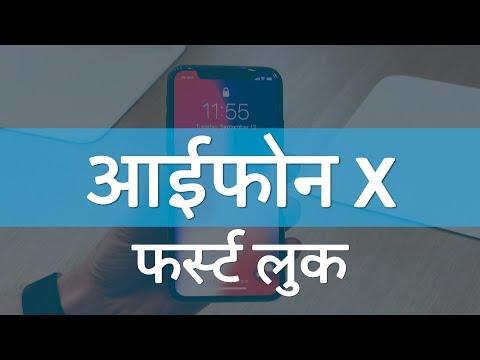 आईफोन X पहली नज़र में   iPhone X First Look in Hindi
