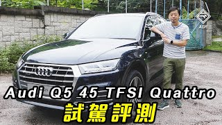Audi Q5 45 TFSI Quattro 「限量版」?邊忽限量呀?|拍車男 Auto Guyz Relation