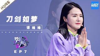 [ 纯享 ] 谭维维《刀剑如梦》《梦想的声音3》EP7 20181207  /浙江卫视官方音乐HD/