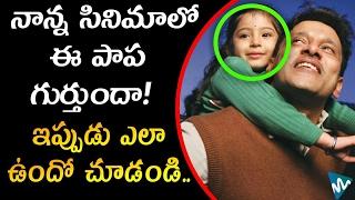 Nanna Movie Fame Sara Arjun Latest Pics   Latest Celebs Pics   News Mantra
