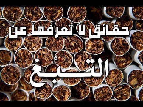 حقائق لا تعرفها عن التبغ