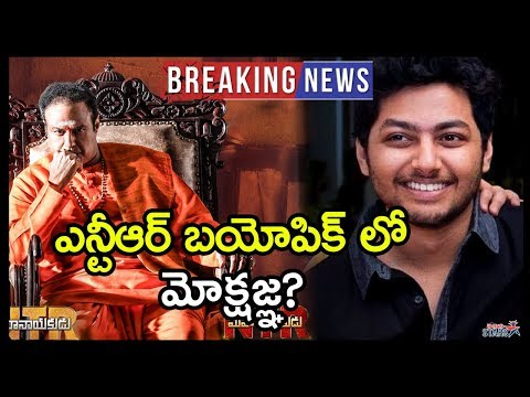 Mokshagna To Play Balakrishna In NTR Biopic | NTR Kathanayakudu | NTR Mahanayakudu | Telugu Stars