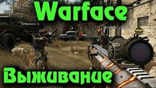 Warface - выживание на поле боя (Стрим)