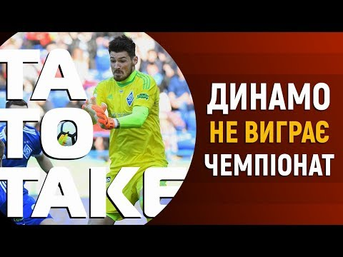 """Шахтар — Динамо: подвиг киян чи """"херня"""" донеччан 14.04.  ТаТоТаке №17"""