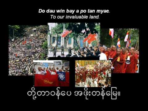 National Anthem of Burma  Myanmar #2