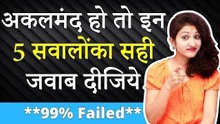 अकलमंद हो तो इन 5 सवालों का सही जवाब दीजिये  | 99% Failed | IQ Test in Hindi | Rapid Mind