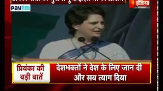 प्रियंका गांधी की जुबां से गूंजी इंदिरा जी की आवाज