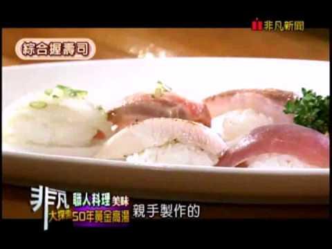台綜-非凡大探索-20141019 1/4 職人料理美味