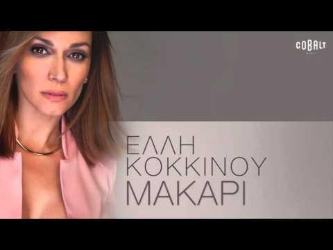 Έλλη Κοκκίνου - Μακάρι - Official Audio Release