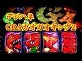 【デジハネCRAガオガオキング2】ドデカ予告サイリーチ~ガオガオRUSH ST50回転集