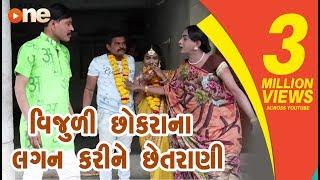 Vijuli Chhokrana Lagan Karine Chetrani |  Gujarati Comedy 2019 | One Media