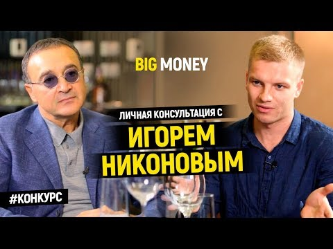 Победитель Игоря Никонова | Big Money. Конкурс #11